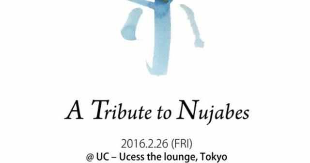 画像: Nujabesの6周忌追悼イベントに先駆けて、トリビュート・ミックスをSoundCloudで1週間限定で公開