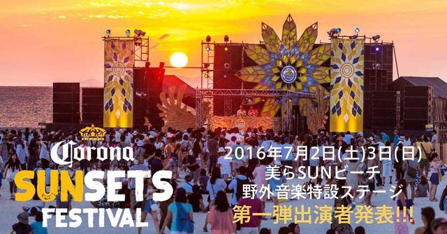 画像: 世界を魅了するビーチパーティーの決定版「CORONA SUNSETS FESTIVAL」注目の第一弾出演者発表!