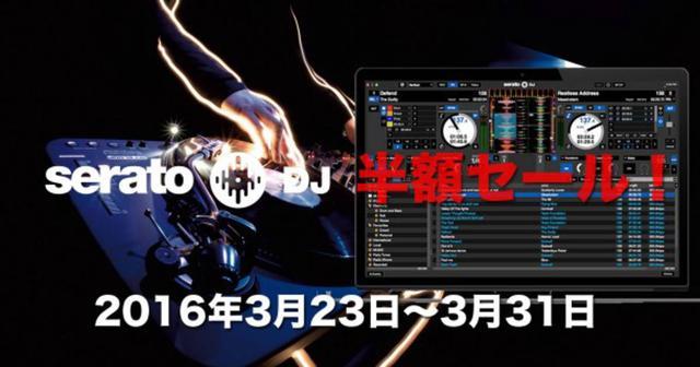 画像: DJソフトウェア、『Serato DJ』が半額セールスタート!
