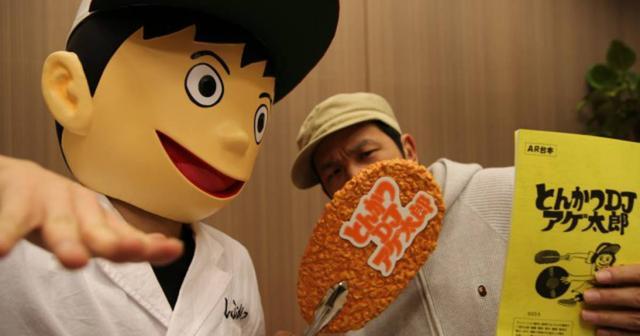 画像: いよいよ今週末から放送開始!TVアニメ「とんかつDJアゲ太郎」のゲストにANI(スチャダラパー)が参加!