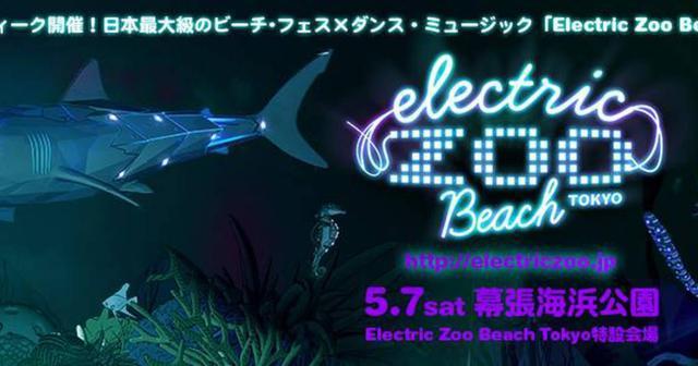 画像: Electric Zoo Beach Tokyo、最終追加アーティスト&タイムテーブル&Map発表!