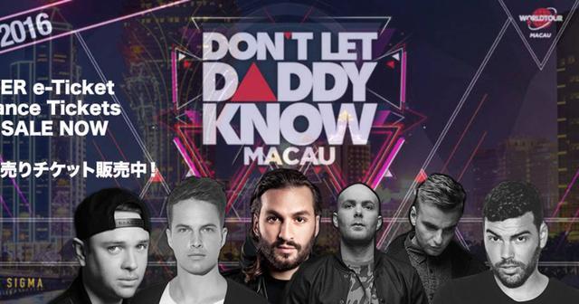 画像: マカオで開催されるDon't Let Daddy Know観光プラン特集!iFLYERでチケット販売中!