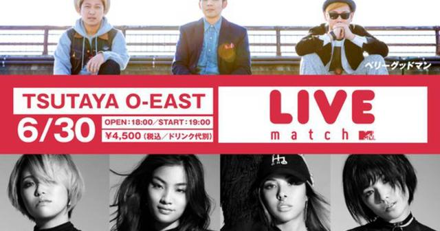 画像: MTVの新たなライブイベントが始動! 「MTV LIVE MATCH」Beat Buddy Boi、ベリーグッドマン出演