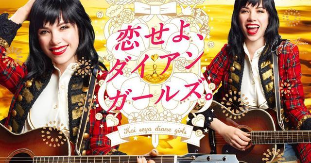 画像: 親日家で知られるカナダの歌姫Carly Rae Jepsen、日本企業のイメージキャラクターに起用が決定!
