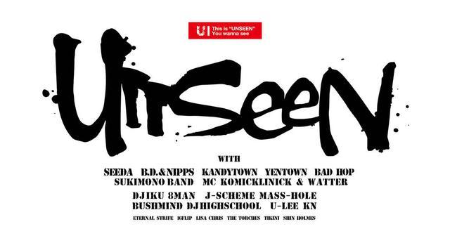 画像: 豪華アーティスト達が一同に集まる大型HIPHOPイベント「Unseen」が開催!