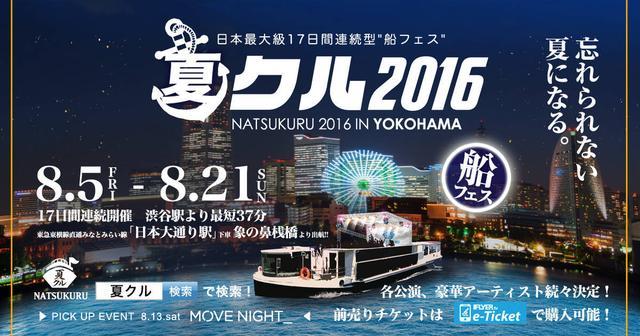 画像: 忘れられない夏になる。いよいよ来月開催の船フェス「夏クル2016」の楽しみ方!