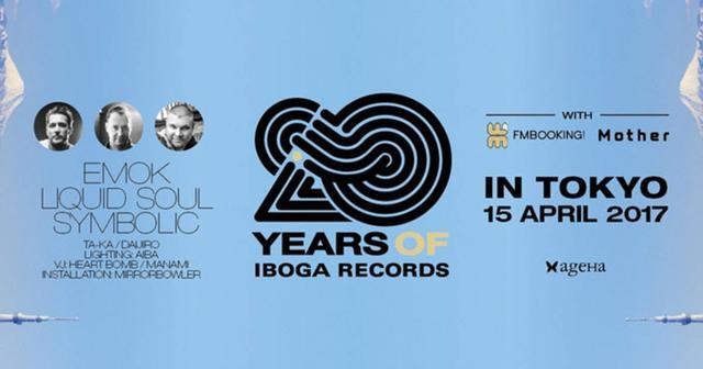 画像: Ibogaレコード20周年イベント開催!記念4枚組CDをリリース!特別ムービーも公開!