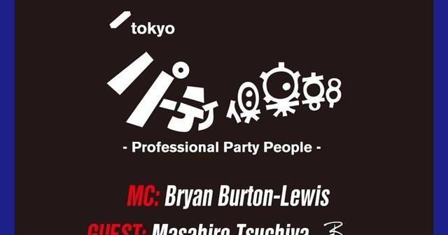 画像: ハイクオリティなパーティを作る裏方にフォーカスした番組「TOKYOパーティ倶楽部」第2回の放送決定!