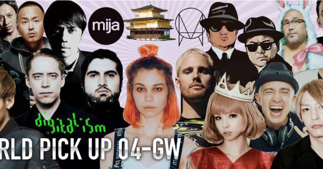 画像: そうだ!ゴールデンウィークは京都に遊びに行こう!超豪華アーティスト集結!チケット発売開始!