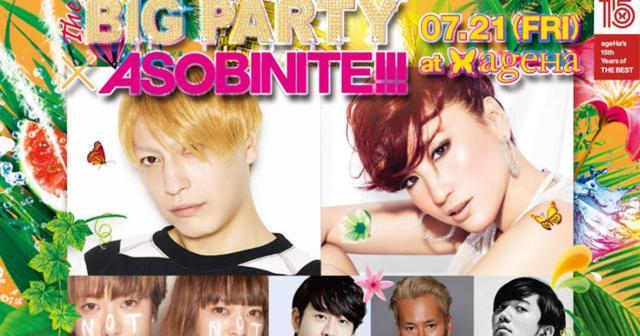 画像: 夏恒例の2大パーティーコラボ企画「THE BIG PARTY × ASOBINITE!!!」フルラインナップ発表!