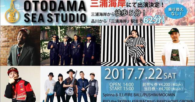 画像: 海の家ライブハウス「OTODAMA SEA STUDIO」にて豪華アーティストによるメロウなレゲエ・パーティが開催!