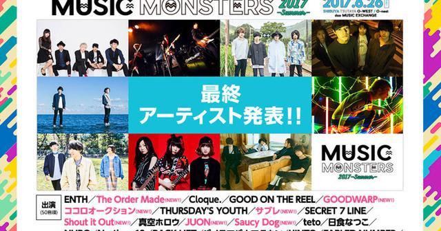 画像: 総勢27組!「MUSIC MONSTERS 2017 -summer-」最終出演アーティスト発表