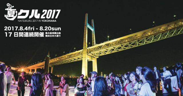 画像: 波とHip-hopのリズムに揺れた横浜の夜【夏クル2017/GET BACK!!】レポート