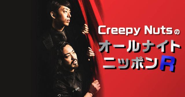 画像: Creepy Nutsの予測不能トーク炸裂!?9月23日(土)「オールナイトニッポンR」生出演決定