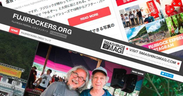 画像: フジロック公式ファンサイト【FUJIROCKERS.org】どんな活動をしてるの? 前編