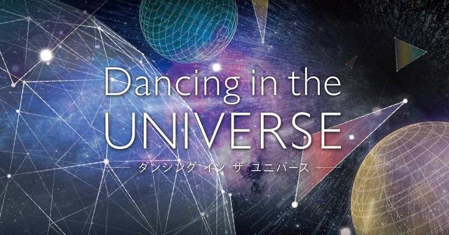 画像: アンダーワールドの代表曲を使用したプラネタリウム作品『Dancing in the UNIVERSE』上映決定!