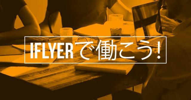 画像: 【インターンシップ募集中】私たちと一緒にiFLYERで働きませんか?