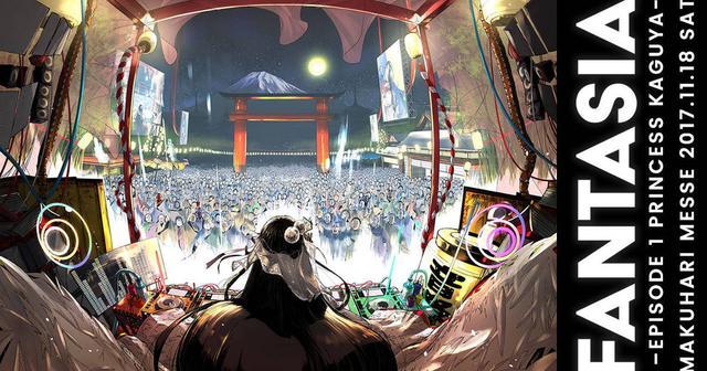 画像: 日本の文化・伝統と音楽を融合したイベント『FANTASIA』の第3弾にDADA LIFE、NERVOらが決定!