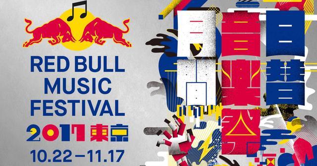 画像: レッドブル主催の「RED BULL MUSIC FESTIVAL TOKYO 2017」第2弾で50組以上が追加発表!