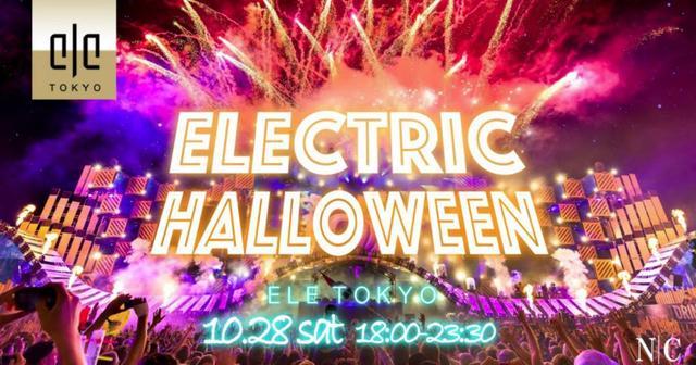 画像: ELE TOKYOのハロウィンパーティ『ELECTRIC HALLOWEEN 2017』スペシャルゲストにKSUKE!