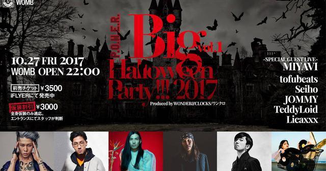 画像: 10/27WOMBのハロウィーンパーティにてtofubeats、Seihoらがカリスマ・ギタリストMIYAVIと共演