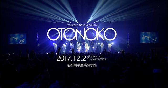 画像: 中田ヤスタカ、CAPSULE、Perfume、岡崎体育ら出演の音楽フェス「OTONOKO」12/2に石川県で開催!