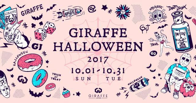 画像: 「GIRAFFE HALLOWEEN 2017」開催中!大阪ナイトクラブGIRAFFE JAPANにDJ SODAが出演