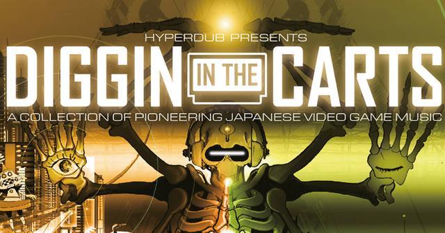 画像: 日本のゲームミュージックの歴史を紐解く革新的コンピが世界最速販売!発売記念インストア・イベントが本日開催