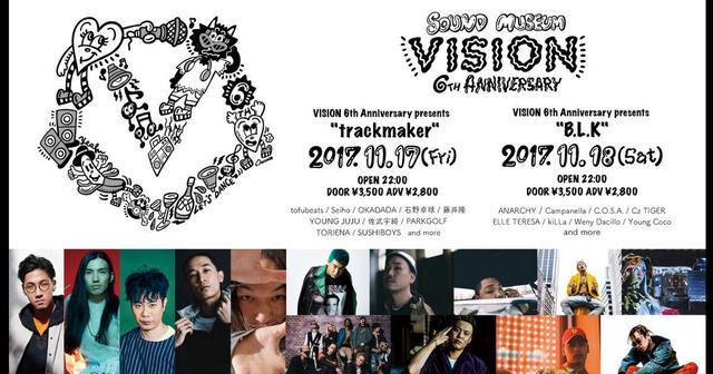 画像: VISIONが6周年アニバーサリーパーティを2Daysで開催!ゲストに石野卓球、ANARCHY、YOUNG JUJUら