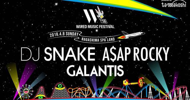 画像: 【WIRED MUSIC FESTIVAL 2018】第二弾アーティストにASAP ROCKY、GALANTISが発表!