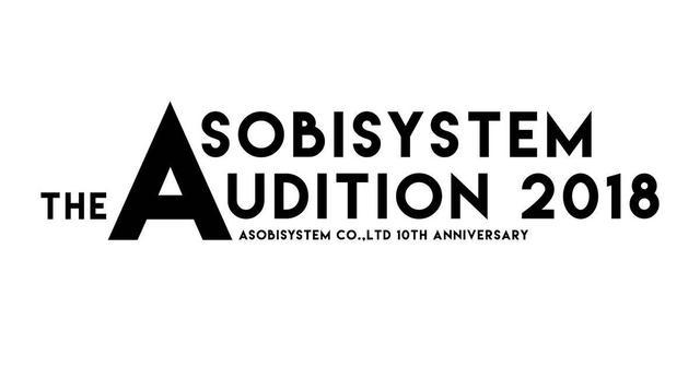 画像: ASOBISYSTEM設立10周年を記念し、『ASOBISYSTEM THE AUDITION 2018』を開催!