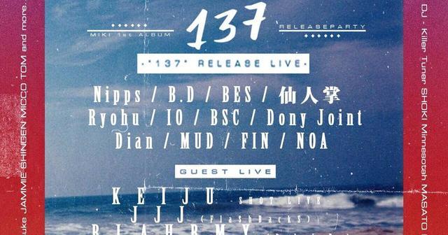 画像: KANDYTOWNのトラックメーカー/プロデューサーのMIKIが1stアルバムをリリース & リリースパーティー開催