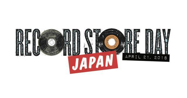 画像: 4月の第3土曜日は【RECORD STORE DAY】 掘り出し物が見つかる? 限定盤アナログのリリースも!!