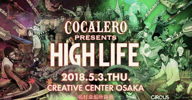 """画像: ボタニカルリキュール「COCALERO(コカレロ)」による音楽とアートの祭典 """"HIGH LIFE"""" 本格始動!"""