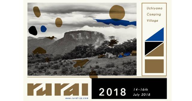 画像: 【rural 2018】新たな音楽体験と大自然が共鳴するオープンエアパーティ!開催まであと2ヶ月、第3弾ラインナップ発表