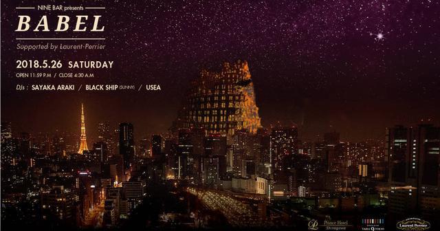 画像: 品川プリンスホテル最上階バベルタワーの頂上に見立てたオールナイトDJ イベント【BABEL】いよいよ始動!