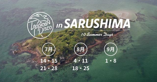 画像: 無人島、ビーチ、ラピュタの城!Tropical Discoが10日間に渡る横須賀・猿島でのパーティー開催を発表!!