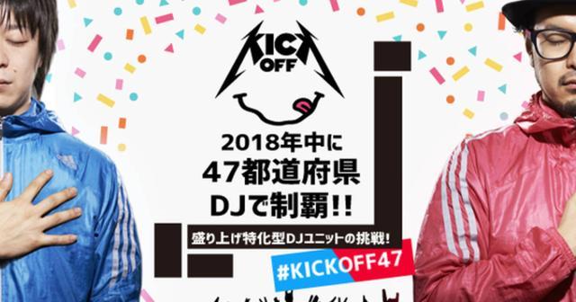 画像: DJ出演で47都道府県を制覇DJユニット「KICK OFF」が全国制覇に向けてクラウドファンディングを開始