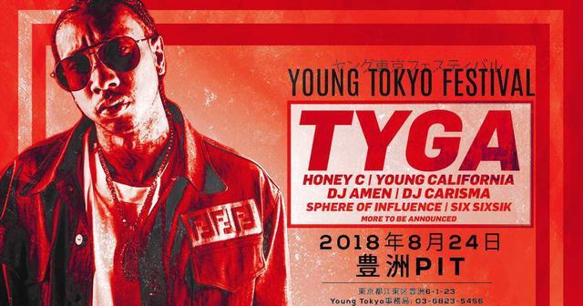 画像: 豊洲PIT開催【YOUNG TOKYO FESTIVAL】にラッパーの Tyga、Honey Cocaineら出演!