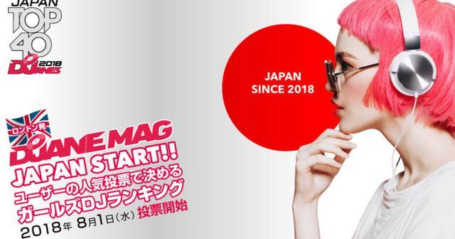 画像: ロンドン発、ガールズDJランキング DJane Mag が 日本上陸!「Top40DJanes JAPAN」の投票開始!