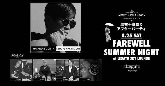 画像: 渋谷の夜景を背景にMASANORI MORITA、Black ListのDJを楽しむLegato×モエシャンのパーティー
