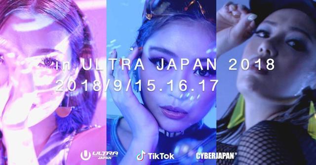 画像: 【Ultra Japan 2018】CYBERJAPAN DANCERSを迎え#ultratiktokな映像が公開