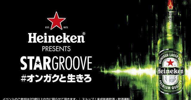 画像: HARLEM【BORN FREE】にて開催! Heineken 「STAR GROOVE」レポート