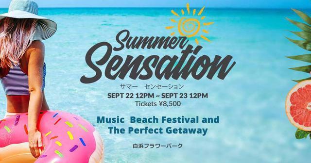 画像: 【チケット大絶賛販売中】いよいよ来週末開催夏の最後を楽しむビーチフェス「SUMMER SENSATION 2018」