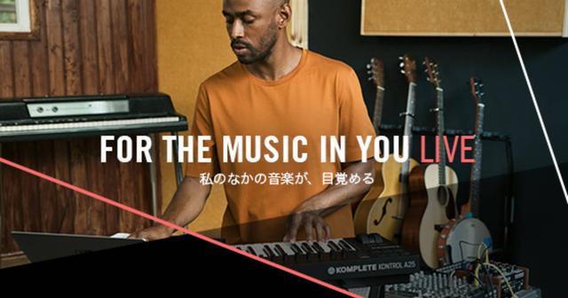 画像: 【Native Instruments】本日20時からアーティストによる新製品紹介ライブストリーミングを配信!