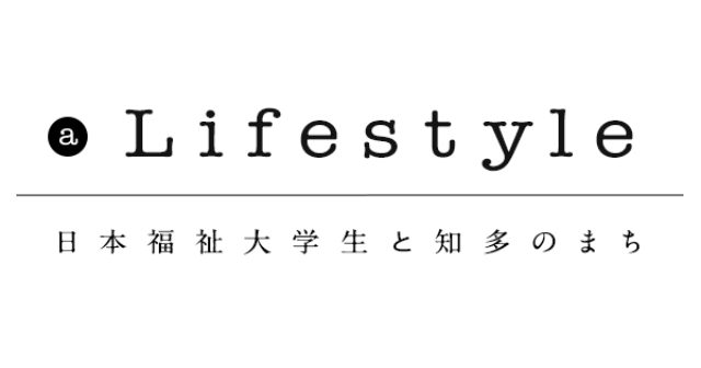 画像: a Lifestyle 日本福祉大学生と知多のまち