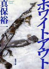 画像: www.shinchosha.co.jp