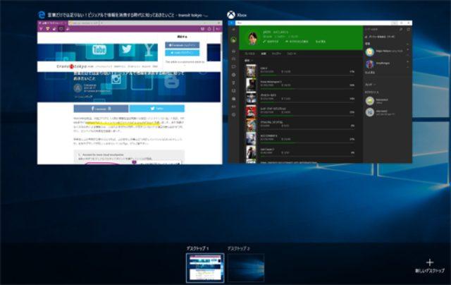 画像: Windows10 仮想デスクトップ