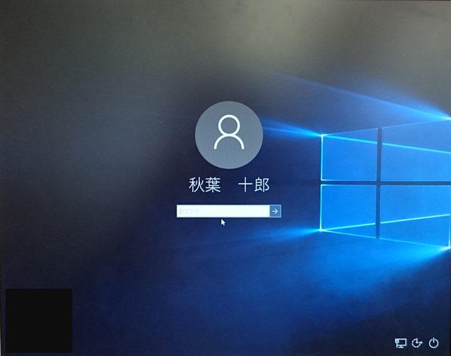 画像10: 簡単!Windows10への無償アップグレード
