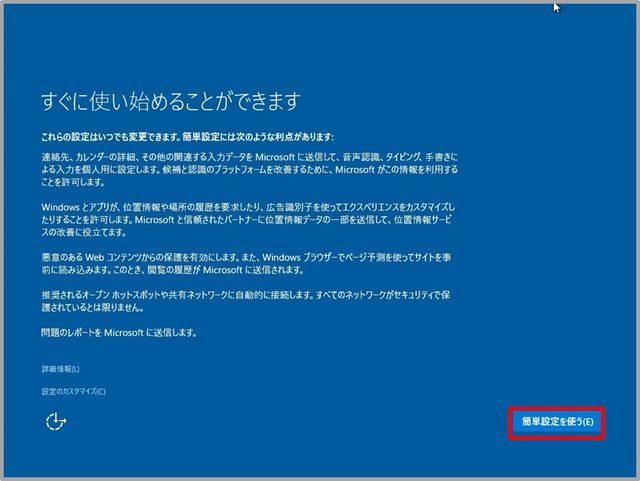 画像8: 簡単!Windows10への無償アップグレード